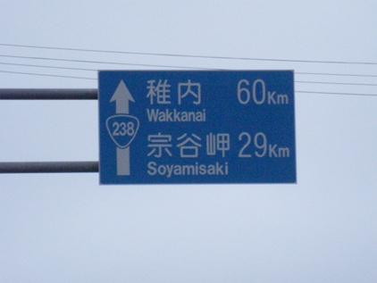 06_宗谷岬29km